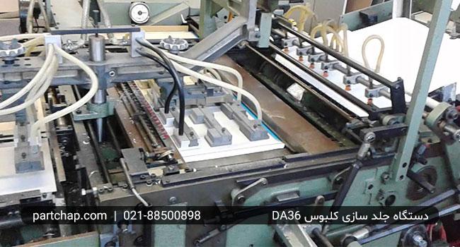 دستگاه طلاکوب اتوماتیک کلبوس DA36