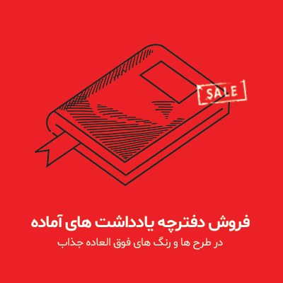 فروش دفترچه یادداشت