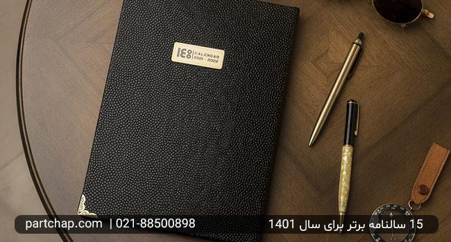 15 سالنامه برتر برای سال 1401