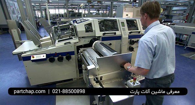 معرفی ماشین آلات پارت