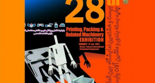 نقشه بیستو هشتمین نمایشگاه بین المللی تهران